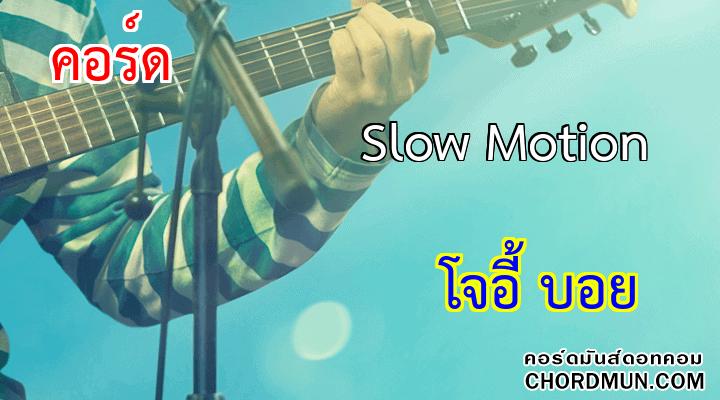 คอร์ดกีต้า ง่ายๆ เพลง Slow Motion