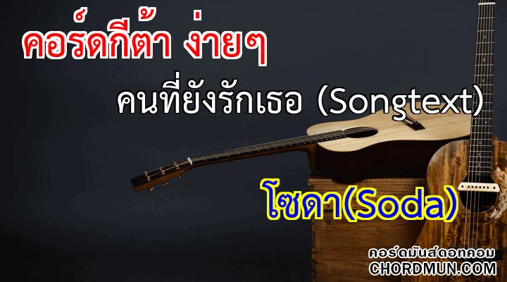 คอร์ดกีต้าง่ายๆ เพลง คนที่ยังรักเธอ (Songtext)