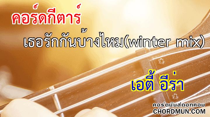 คอร์ดกีต้าร์ง่ายๆ เพลง เธอรักกันบ้างไหม(winter mix)