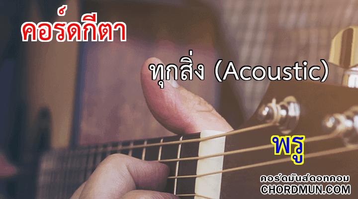 คอร์ดกีตา เพลง ทุกสิ่ง (Acoustic)
