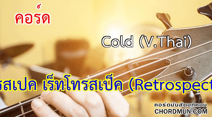 ตารางคอร์ดกีต้าร์ เพลง Cold (V.Thai)