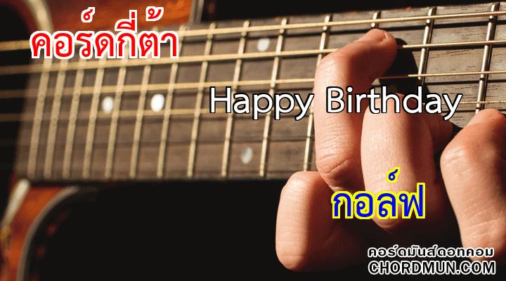 คอร์ดกีตาร์ ง่าย เพลง Happy Birthday
