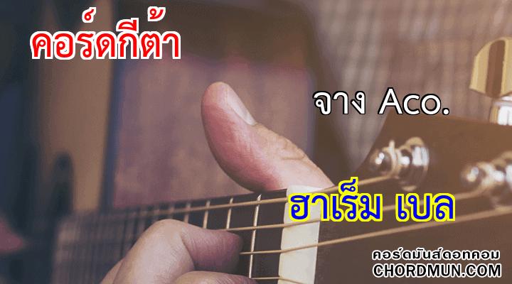คอร์ดกีตาร์พื้นฐาน เพลง จาง Aco.