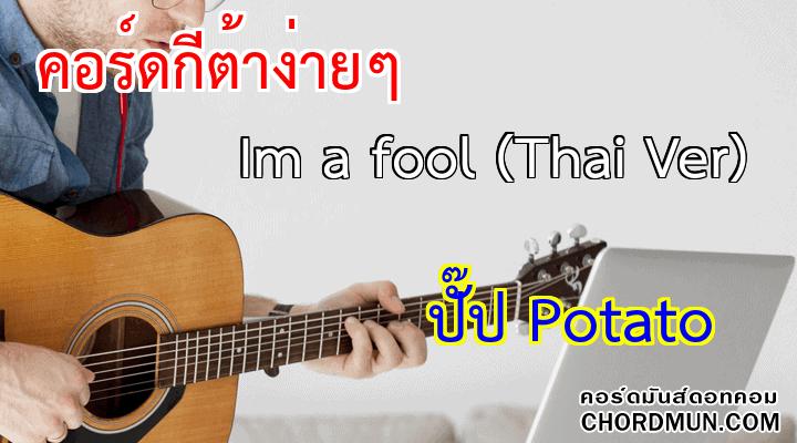 คอร์ดกีต้าร์ง่ายๆ เพลง Im a fool (Thai Ver)