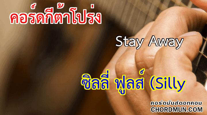 คอร์ดเพลง ง่ายๆ เพลง Stay Away