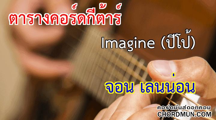 คอร์ดกีต้าร์มือใหม่ เพลง Imagine (ปีโป้)