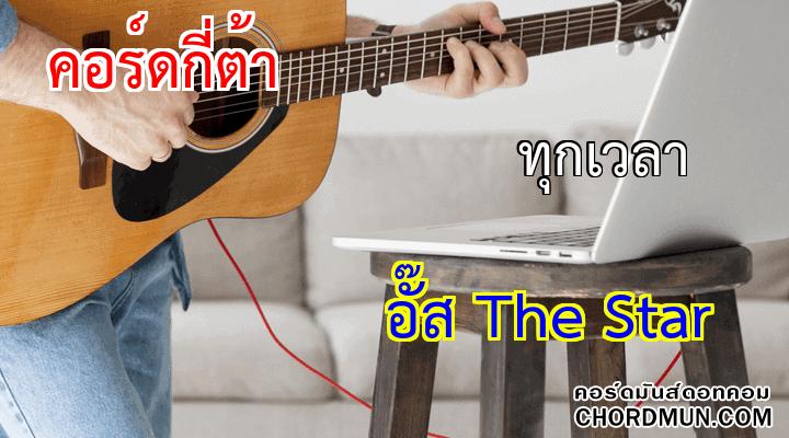 คอร์ดเพลง ง่ายๆ เพลง ทุกเวลา