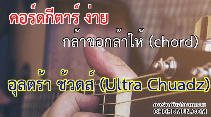 คอร์ดกีตาร์ ง่าย เพลง กล้าขอกล้าให้ (chord)