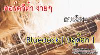 คอร์ดเพลง คอร์ดกีต้า ง่ายๆ เพลง ลบเลือน - Bluedock [ บลูด๊อก ]