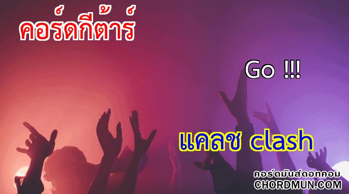 คอร์ดเพลง ง่ายๆ เพลง Go !!!