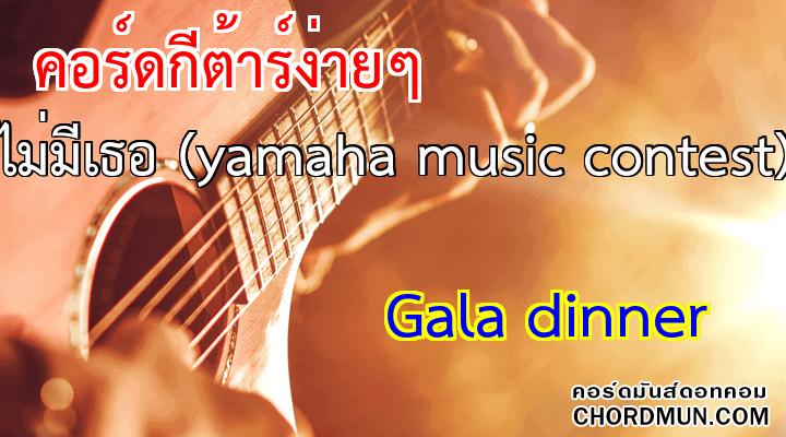 คอร์ดกีต้าร์ง่ายๆ เพลง ไม่มีเธอ (yamaha music contest)