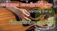 คอร์ดเพลง waiting for u คอร์ดกีต้าร์ไฟฟ้า - มัสเกตเทียร์[musketeers]