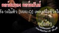 คอร์ดเพลง คนรังทัง-วงไม้คิว [MAI-Q] เพลงเพื่อชีวิตใต้ คอร์ดกีต้าร - วงไม้คิว