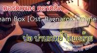 คอร์ดเพลง Dream Box [Ost. Ragnarok Online] คอร์ด - ปอ ปานเวทย์ ไสยคล้าย