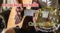 คอร์ดเพลง [demo] ไม่มีคำใด คอร์ดกีต้าโปร่ง - Canned Fall