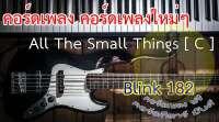 คอร์ดเพลง All The Small Things [ C ] คอร์ดกีต้า - Blink 182
