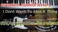 คอร์ดเพลง I Dont Want To Miss A Thing ตารางคอร์ดกีต้าร์ - Aerosmith[Armageddon Soundtrack]