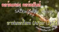 คอร์ดเพลง SAD[acoustic version] คอร์ดกีต้าร์ไฟฟ้า - อาฟเตอร์ไลท์ (After Light)