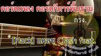 คอร์ดเพลง กรง. คอร์ดกีตาร์พื้นฐาน - [Hack] แคลช Clash feat. ป๊อป The Sun