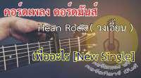 คอร์ดเพลง Hean Rock ( วงเฮี้ยน ) คอร์ดเพลง - เพื่ออะไร [New Single]
