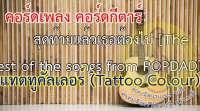 คอร์ดเพลง สุดท้ายแล้วเธอต้องไป [The Rest of the songs from POPDAD] คอร์ดกีตาร์ - แทตทูคัลเลอร์ (Tattoo Colour)