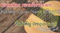 คอร์ดเพลง สิ่งสำคัญ -Cover [Saint EEXVNU] คอร์ดกีต้าร์ไฟฟ้า - สิ่งสำคัญ (Important)