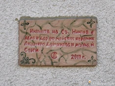 batukiiski_manastir_sveti_nikola_DSC0360