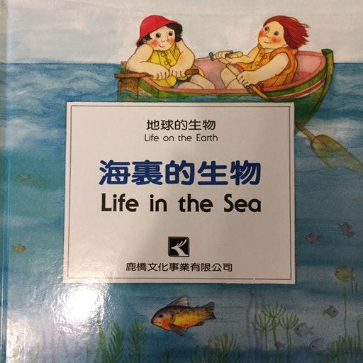 《蘇菲說故事》025 海裏的生物
