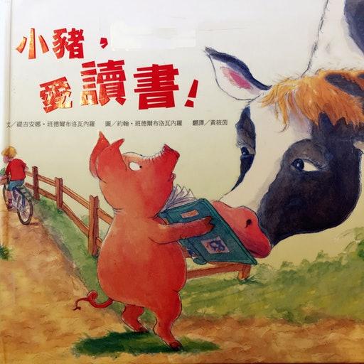 《蘇菲說故事》013 小豬,愛讀書!
