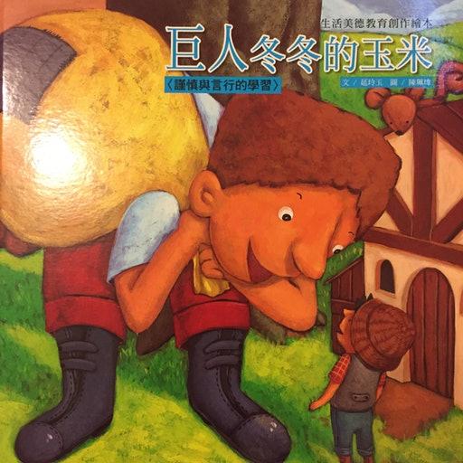 《蘇菲說故事》036 巨人冬冬的玉米