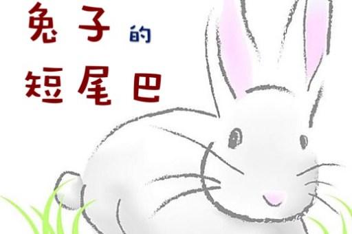 《蘇菲說故事》047 兔子的短尾巴