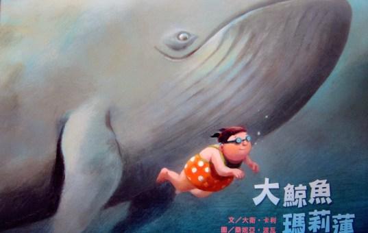 051 大鯨魚瑪莉蓮