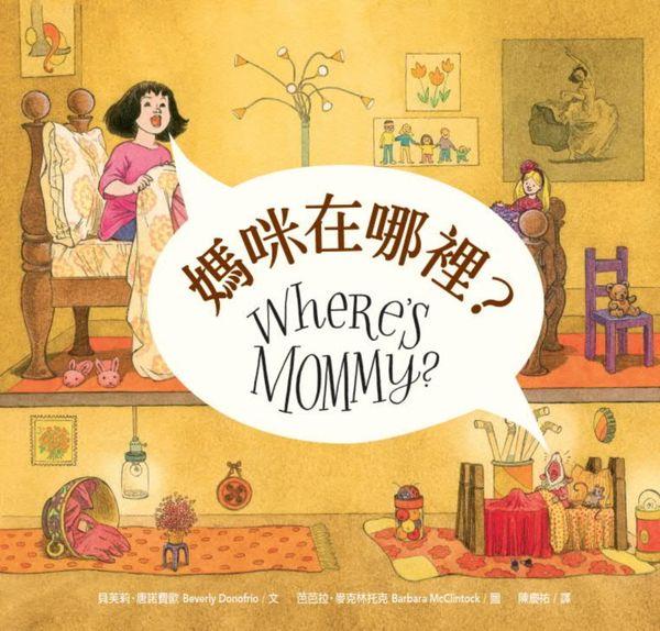 《蘇菲說故事》060 媽咪在哪裡?