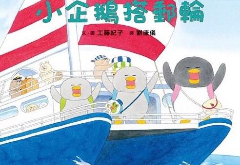《蘇菲說故事》071 小企鵝搭郵輪