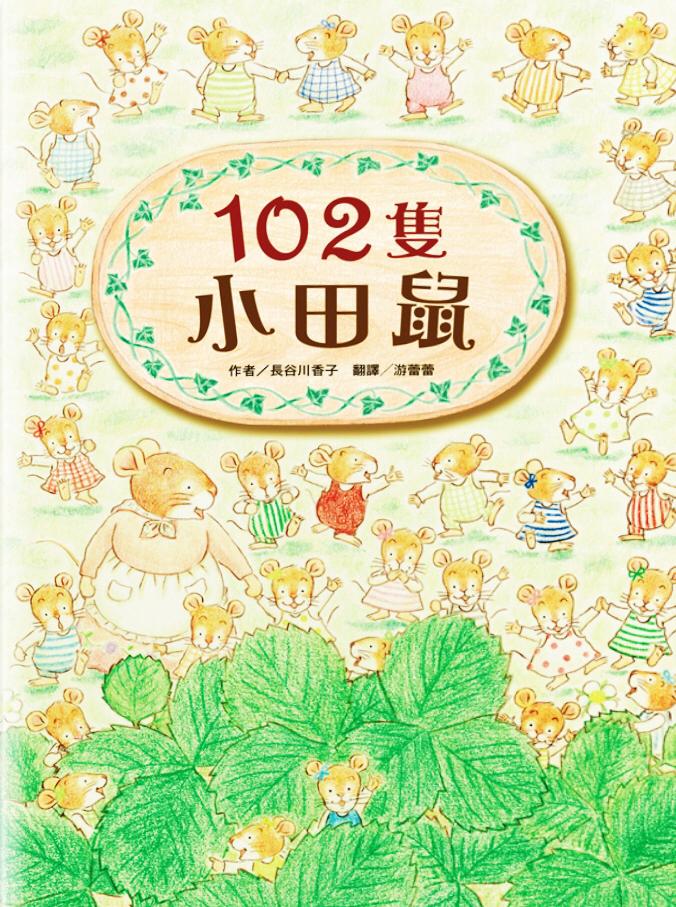 《蘇菲說故事》086 102隻小田鼠