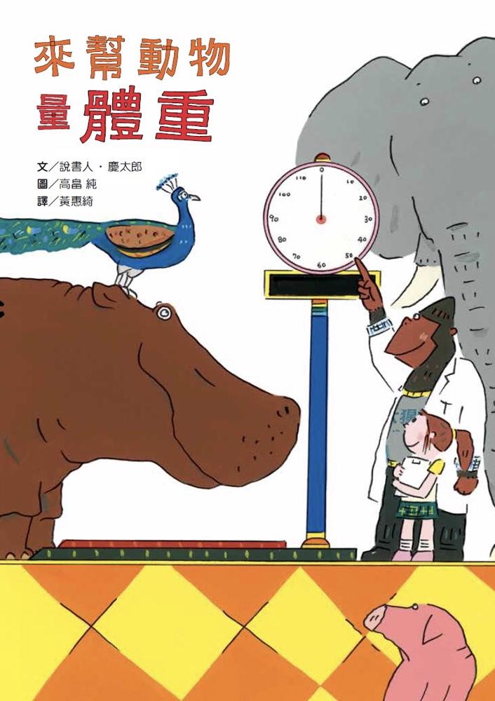 《蘇菲說故事》095 來幫動物量體重