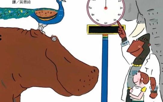 095 來幫動物量體重