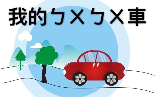 《蘇菲說故事》114 我的ㄅㄨㄅㄨ車