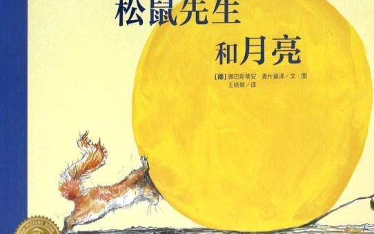《蘇菲說故事》111 松鼠先生和月亮