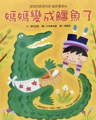 《蘇菲說故事》119 媽媽變成鱷魚了