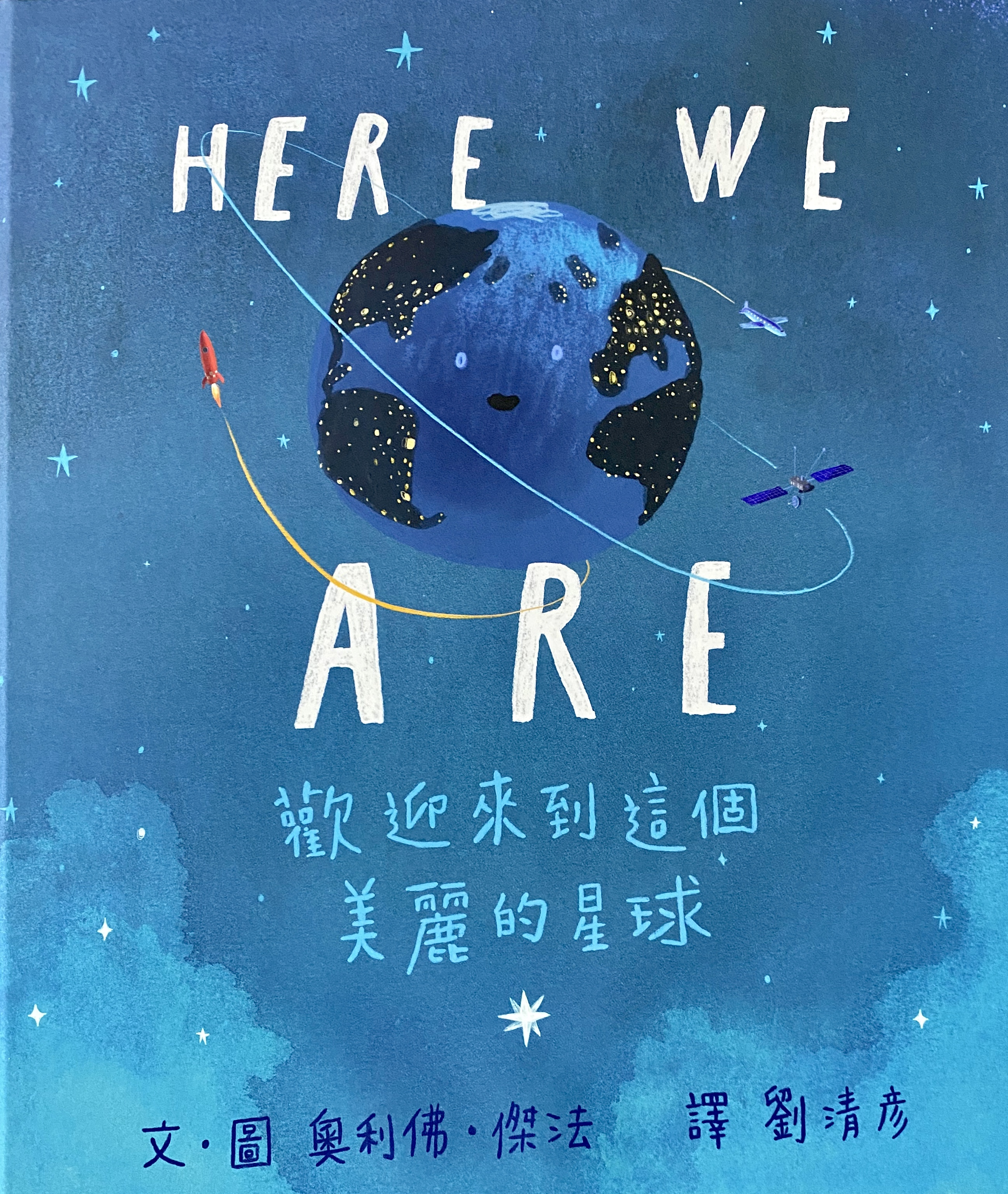 《蘇菲說故事》144 Here we are 歡迎來到這個美麗的星球