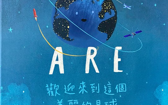 144 Here we are 歡迎來到這個美麗的星球