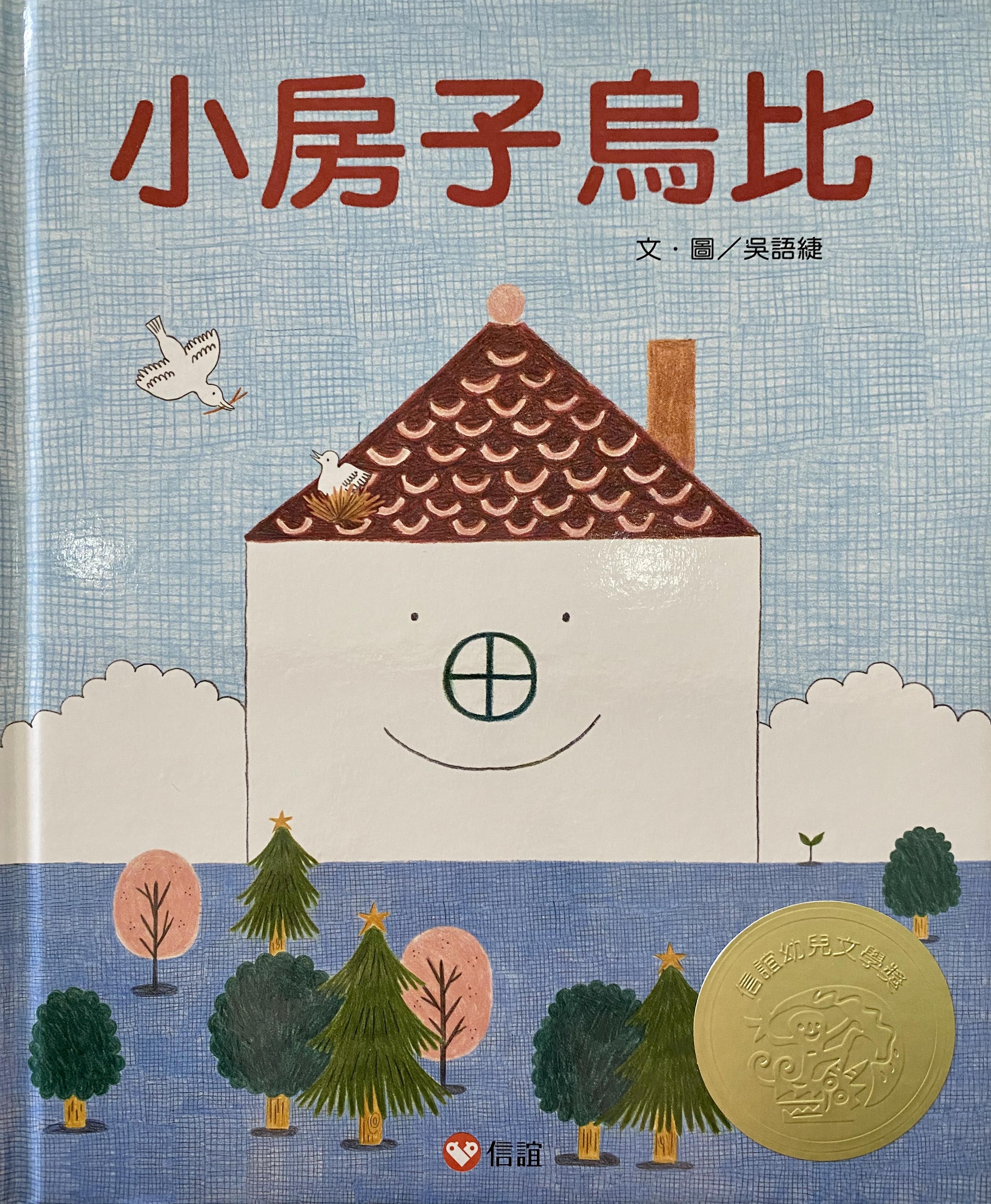 《蘇菲說故事》146 小房子烏比