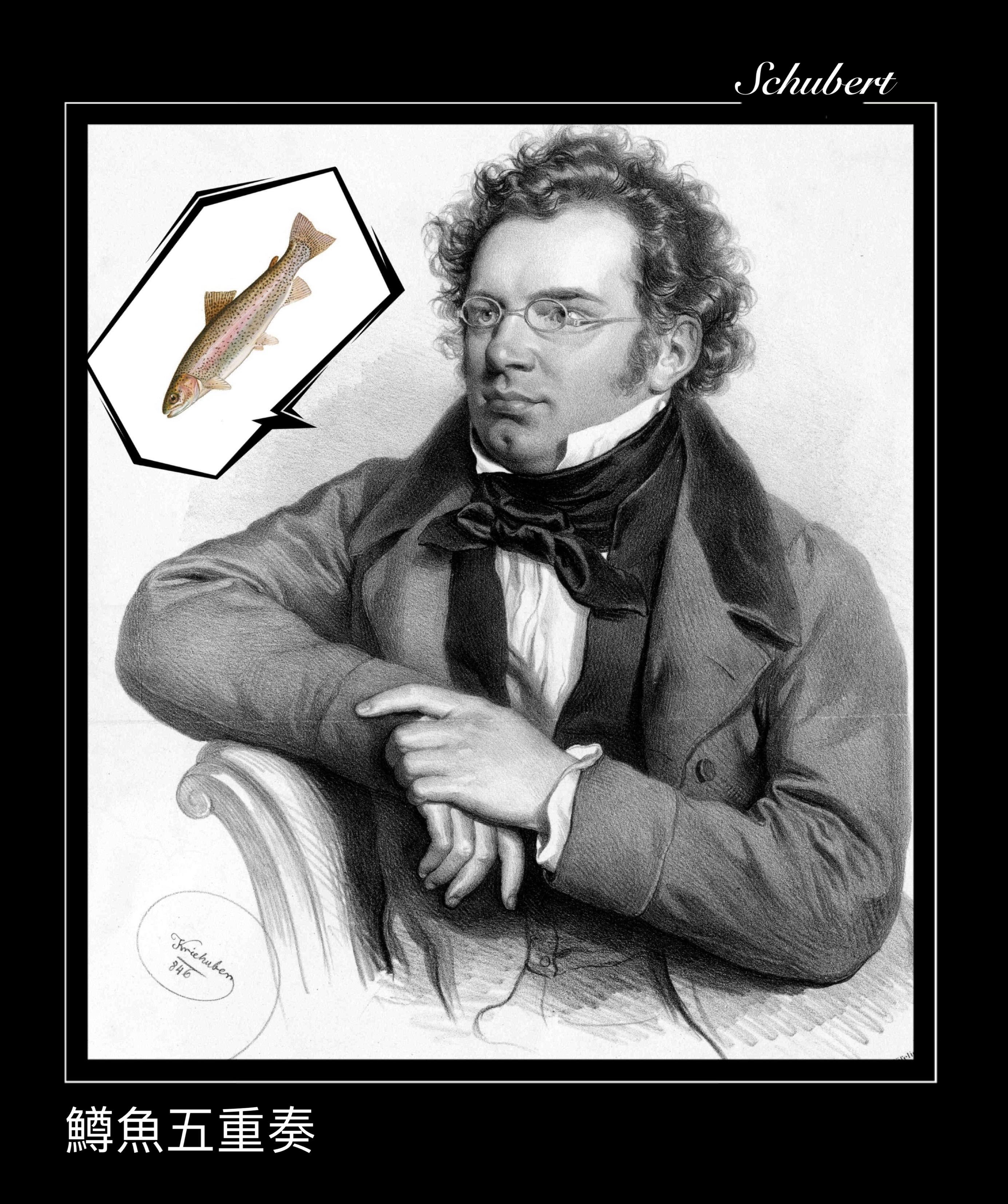 05 舒伯特 鱒魚