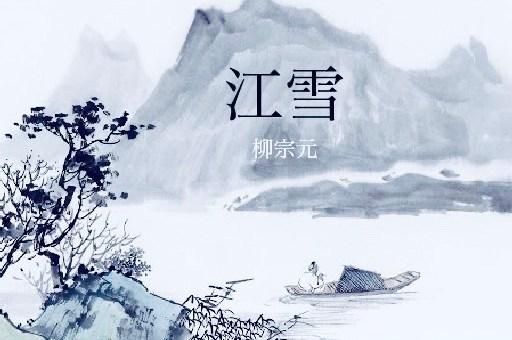 06 《江雪》柳宗元