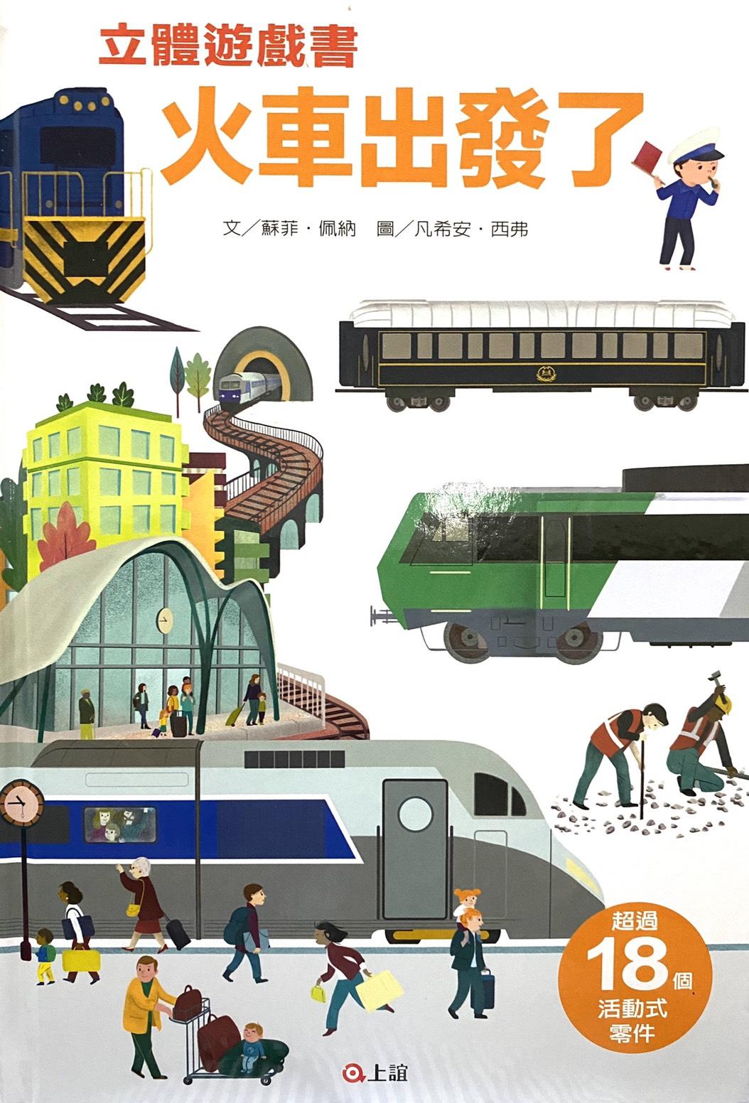 《蘇菲說故事》155 火車出發了