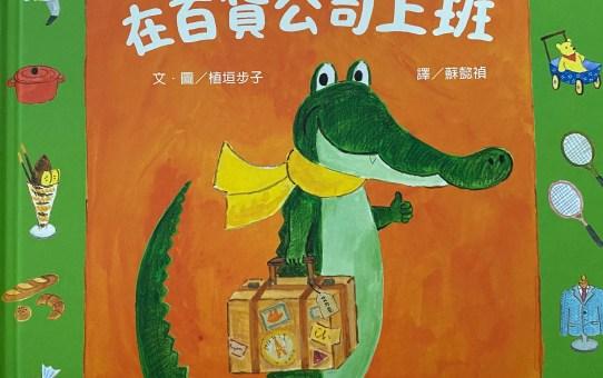 受保護的內容: 《蘇菲說故事》160 鱷魚先生在百貨公司上班