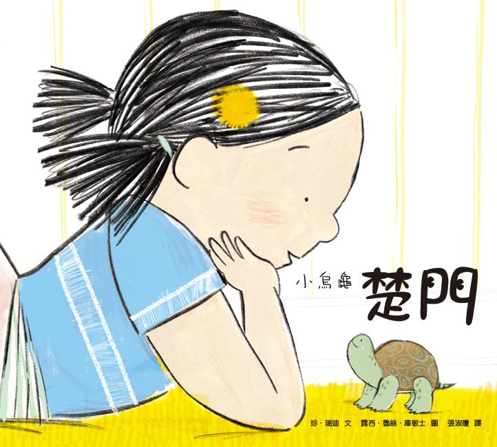 《蘇菲說故事》275 小烏龜楚門