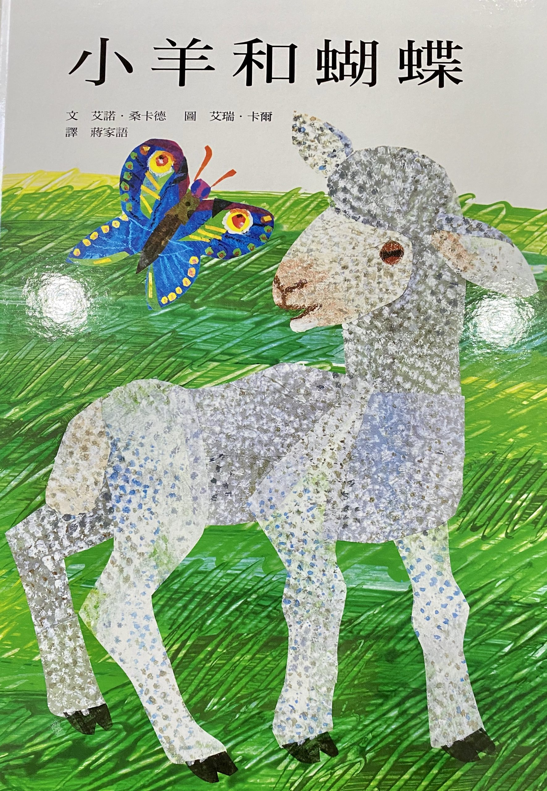 《蘇菲說故事》168 小羊和蝴蝶