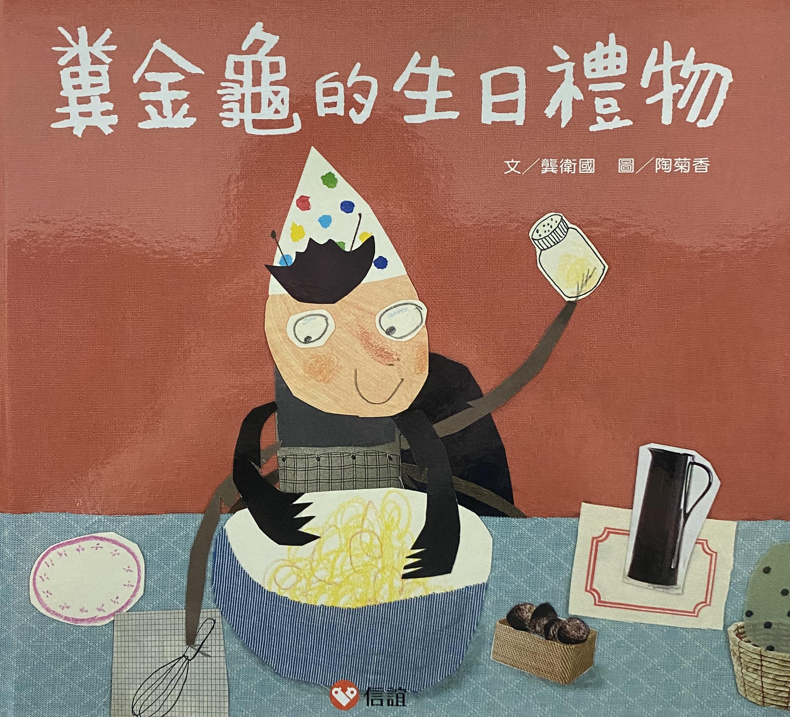《蘇菲說故事》188 糞金龜的生日禮物